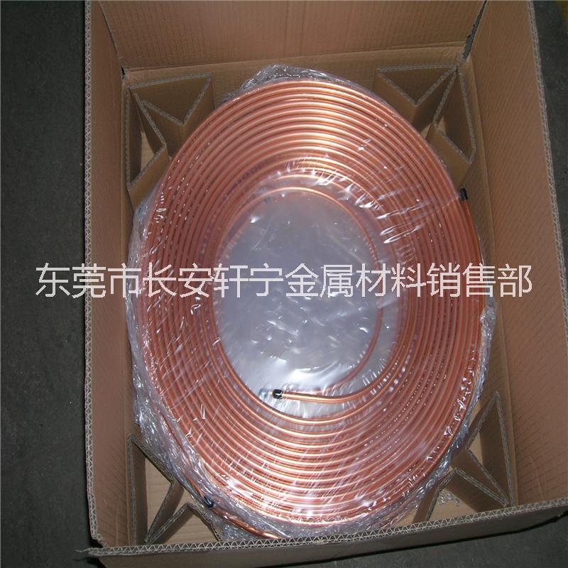 供应用于空调制冷的tp2上海飞轮铜管,上海飞轮铜管批发,6.35*0.8,12.7*0.8,9.52*0.8冷媒铜管现货