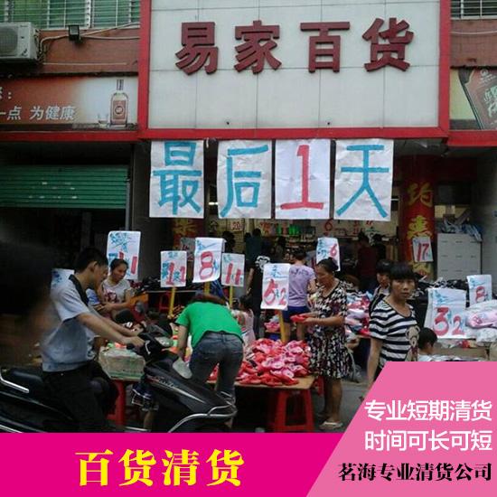 供应广州专业百货清货公司 专业清货 一条龙服务 清货集团
