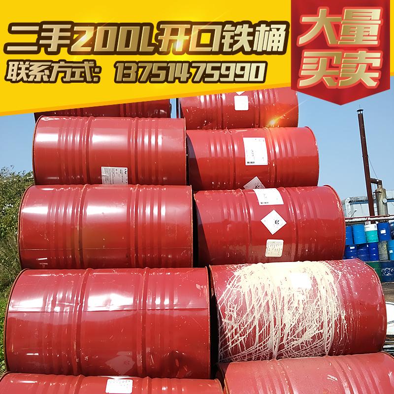供应出售回收二手200l开口铁桶
