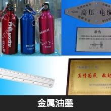 深圳网力供应UV油墨五金UV丝印油墨超强附着力UV金属油墨