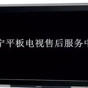 广西长虹电视维修服务点