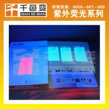 供应用于印刷的供应千色变无色荧光防伪油墨
