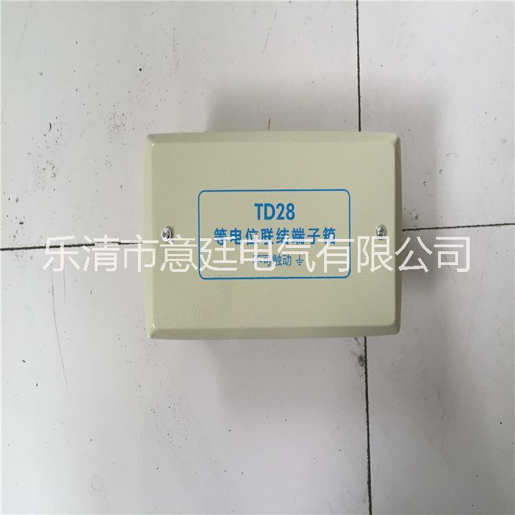 供应等电位联结端子箱