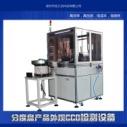 供应分度盘产品外观CCD检测设备视觉检测系统 机器视觉软件 ccd检测设备