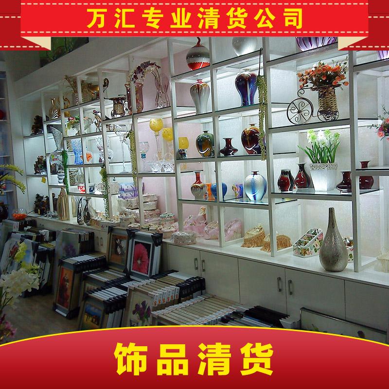 供应阳江饰品清货  专业清货厂家 清货一条龙服务