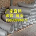 辽宁省90度碳钢弯管图片