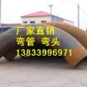 供应用于建筑的东港12Cr1Mov合弯管生产厂dn400*10 大型弯管生产厂家