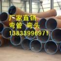 供应用于建筑的承德厚壁弯管批发厂家dn600*12 大型弯管生产厂家