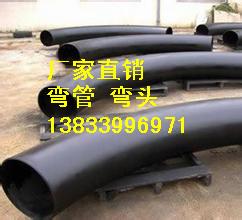 供应用于建筑的白山热煨弯管报价dn800*15 S型弯管报价 焊接弯管批发价格