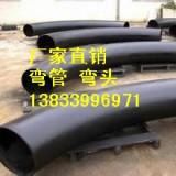 供应用于建筑的烟台U型弯管生产厂家dn125 S型弯管批发价格