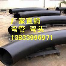 供应用于建筑的白山热煨弯管报价dn800*15 S型弯管报价 焊接弯管批发价格批发