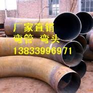 L245N弯管生产厂家图片