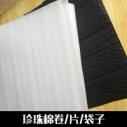 供应珍珠棉卷图片