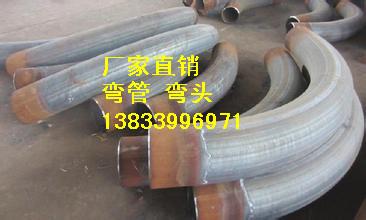 供应用于建筑的西丰碳钢弯管批发价格dn200*9 弯管法兰加工厂家