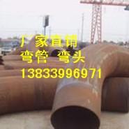 台安化肥厂用弯管批发图片