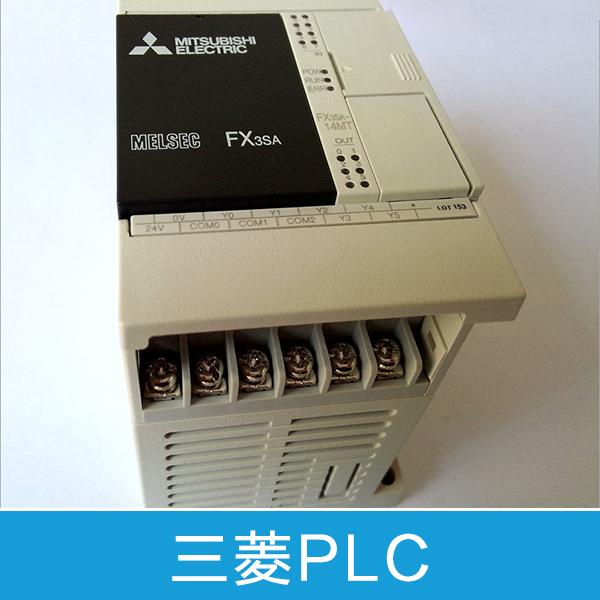 供应德州三菱PLC FX3G-14MR/ES-A现货供应