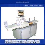 深圳连接器CCD检测设备报价_深圳连接器CCD检测设备厂家直销