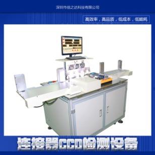 深圳连接器CCD检测设备报价图片