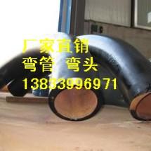 供应用于工地的石家庄304S型弯管批发价格dn400*9 弯管接头生产厂家