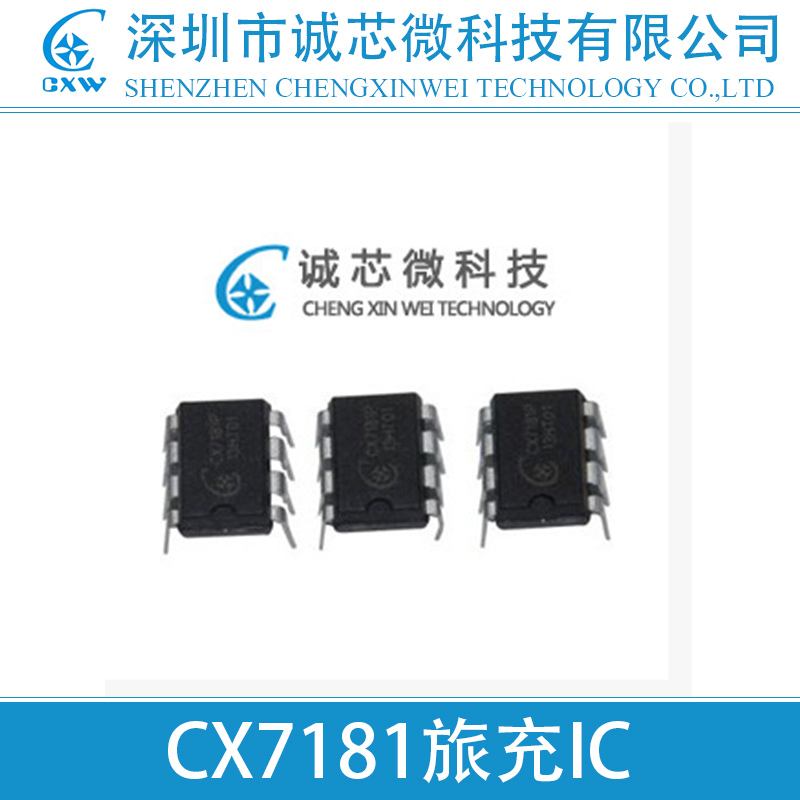 CX7502 AC-DC 12W六级能效旅充IC替代LP3783