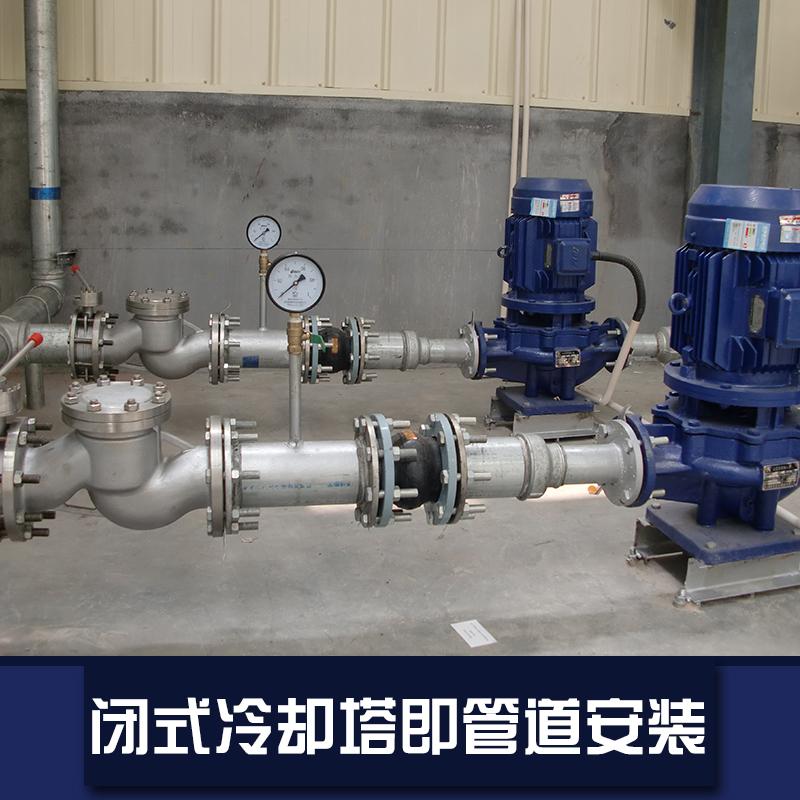 供应山东闭式冷却塔即管道安装厂家   种类齐全 厂家直销  欢迎来电咨询