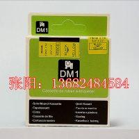 供应DYMO lm160标签机色带
