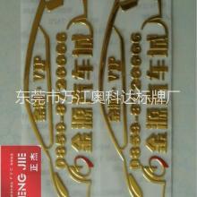 供应用于汽车、机械的深圳ABS车标图片