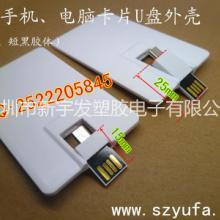 超薄的OTG卡片U盘壳 手机电脑二合一批发
