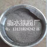 医药化工生铁粉 HB-0013 质量好价格优 目数全 含铁高