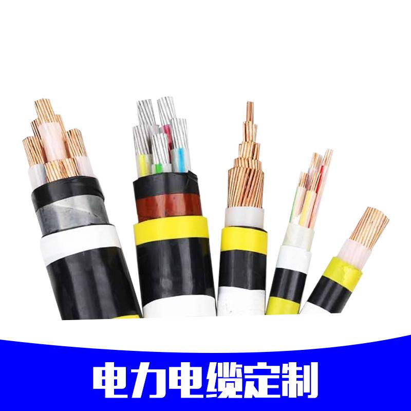电力电缆定制图片/电力电缆定制样板图 (2)