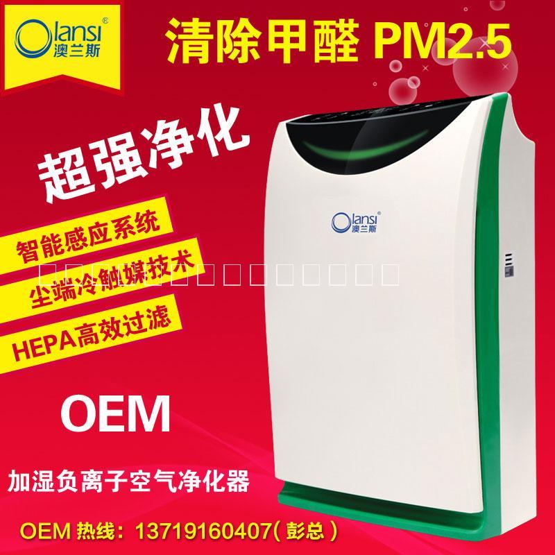 供应广东空气净化器OEM厂家-空气净化器OEM厂家-广东空气净化器