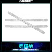 供应无铅焊锡条生产厂家  焊锡条规格 焊锡线批发图片