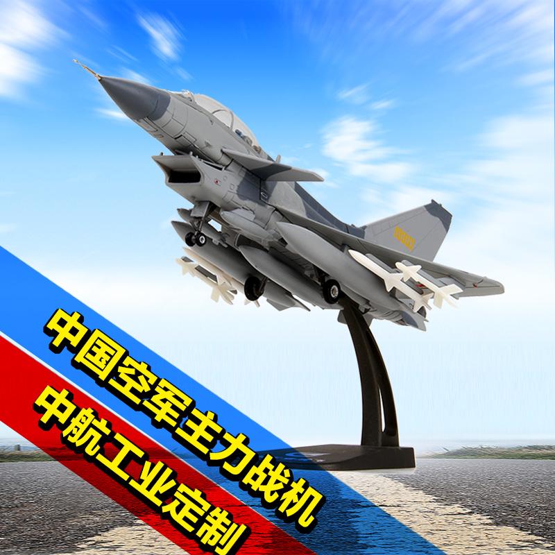 供应合金歼十飞机模型 歼10模型直销 航空军事模型批发厂家