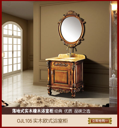 小型欧式浴室柜 仿古特色卫浴柜价格
