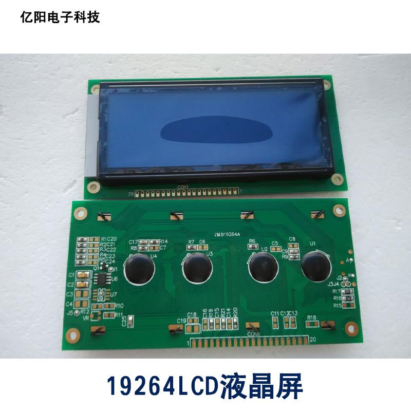 供应19264LCD液晶屏 液晶显示模块厂家 液晶显示器 液晶屏
