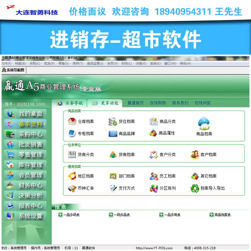 超市软件图片/超市软件样板图 (1)