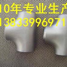 供应用于电力管道的于都等径108铝三通 批发铝正三通 夹套三通 蒸汽管道三通专业生产厂家