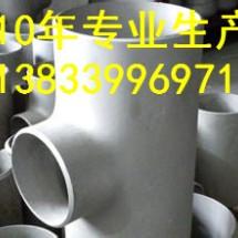 供应用于电力管道的秦和12Cr1mov三通114*6  不锈钢承插式三通 16mn三通最低价格 现货大量供应天燃气管道三