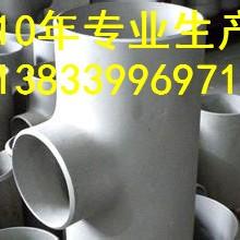 供应用于管道连接的大余优质铝合金三通dn32*3 铝三通弯头批发厂家 异径铝三通价格图片