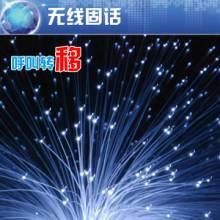 供应无线固话,广州无线座机安装公司,广州无线固话安装电话批发