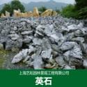 供应英石 英石假山 景观假山石 假山制作材料