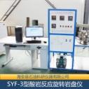 供应SYF-3型酸岩反应旋转岩盘仪 酸岩反应旋转岩盘仪厂家直销 酸岩反应旋转岩盘仪批发