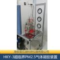 超临界PM2.5气体凝胶装置图片