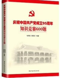 供应用于学习教育|知识竞赛|祝庆的庆祝中国共产党成立95周年知识竞