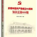 庆祝中国共产党成立95周年知识竞图片