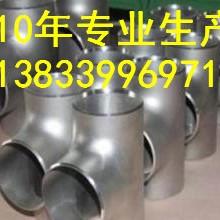 供应用于87电标管道的寻乌12Cr1mov三通dn25*3  32钢制无缝三通 不锈钢变径三通厂家