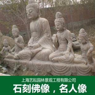 石刻佛像名人像图片