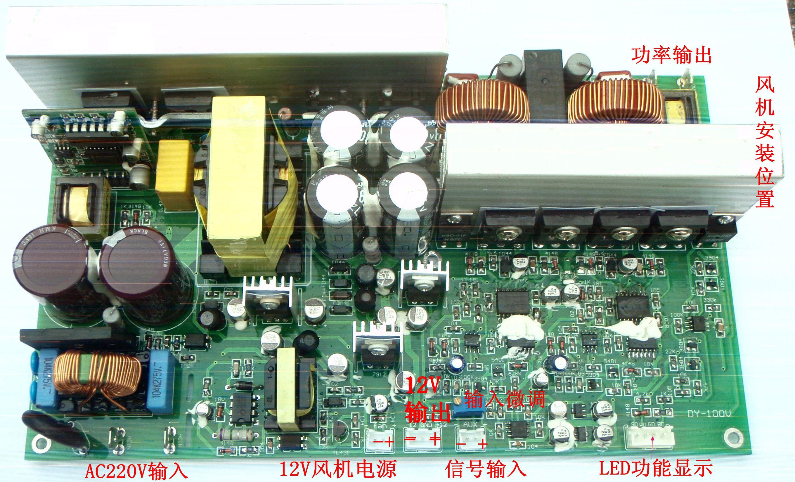 供应直销带电源定压100w功放模块