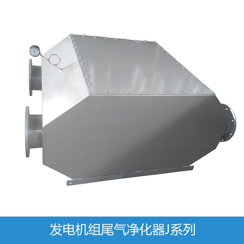 供应广东发电机组尾气黑烟净化器 柴油机尾气净化器