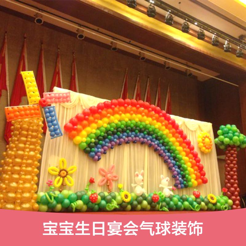 供应宝宝生日宴会气球装饰宝宝生日宴会气球装饰报价宝宝生日宴会气球装饰价格